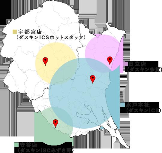 宇都宫店(ダスキンICSホットスタッフ)日立店(ダスキン多賀)水戸本社(ダスキンICS)守谷店(ダスキンISCみずき野)