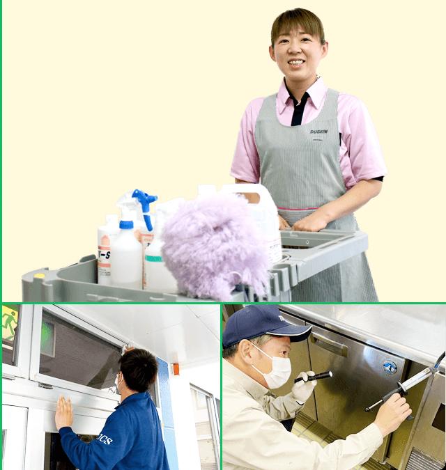 確かな技術の清掃で気持ちいい空間をご提供