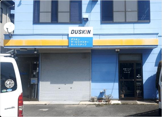 宇都宮店(ダスキンICSホットスタッフ)